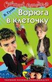 Ворюга в клеточку - Гусев Валерий Борисович