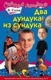 Два дундука из сундука - Гусев Валерий Борисович