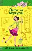 Лето на Меркурии - Антонова Анна Евгеньевна