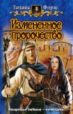 Измененное пророчество - Форш Татьяна Алексеевна
