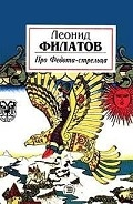 Про Федота-стрельца - Филатов Леонид Алексеевич