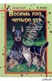 Восемь лап, четыре уха: Истории про Пса и Кота, советы по их воспитанию и содержанию - Нехаев Виталий