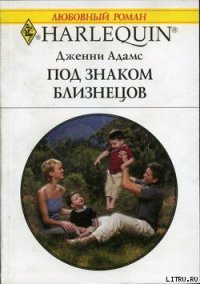 Под знаком Близнецов - Адамс Дженни