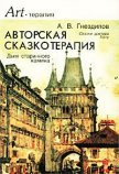Авторская сказкотерапия - Гнездилов А. В.