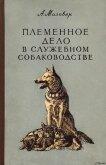 Племенное дело в служебном собаководстве - Мазовер Александр Павлович