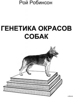 Генетика окрасов собак - Робинсон Рой