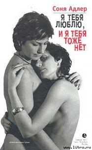 Я тебя люблю, и я тебя тоже нет - Адлер Соня