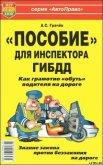 «Пособие» для инспектора ГИБДД. Как грамотно «обуть» водителя на дороге. - Грачёв Андрей Сергеевич