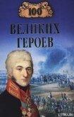 100 великих героев - Шишов Алексей Васильевич
