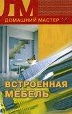 Встроенная мебель - Борисов Кирилл