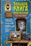 Большая книга приключений для мальчиков (сборник) - Веркин Эдуард
