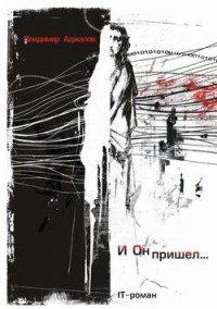 И Он пришел... IT-роман - Аджалов Владимир Исфандеярович