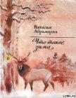 Что такое зима - Абрамцева Наталья