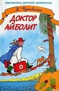 Доктор Айболит (с иллюстрациями) - Чуковский Корней Иванович
