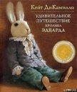 Удивительное путешествие кролика Эдварда - ДиКамилло Кейт