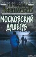 Московский душегуб - Афанасьев Анатолий Владимирович