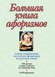 Большая книга афоризмов - Душенко Константин Васильевич