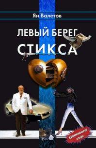 Левый берег Стикса - Валетов Ян