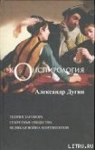 Конспирология - Дугин Александр Гельевич