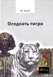 Оседлать тигра - Эвола Юлиус