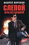 Игра без козырей - Воронин Андрей Николаевич