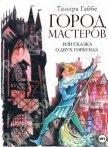 Город мастеров, или Сказка о двух горбунах - Габбе Тамара Григорьевна