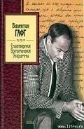 Эпиграммы - Гафт Валентин Иосифович