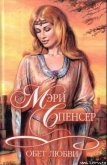 Обет любви - Спенсер Мэри