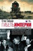 Гибель империи - Гайдар Егор Тимурович