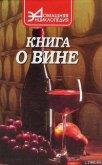 Книга о вине - Галкин Сергей Александрович
