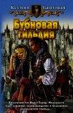 Бубновая гильдия - Баштовая Ксения Николаевна