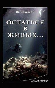 Остаться в живых… - Валетов Ян