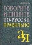 Говорите и пишите по-русски правильно - Розенталь Дитмар Эльяшевич