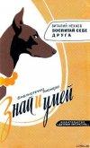 Воспитай себе друга - Нехаев Виталий