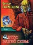 Утес Белой Совы (сказка для взрослых и детей) - Потиевский Виктор Александрович