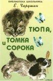 Тюпа, Томка и сорока - Чарушин Евгений Иванович