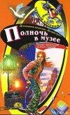 Полночь в музее - Кащеев Кирилл
