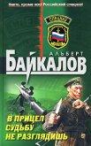 В прицел судьбу не разглядишь - Байкалов Альберт