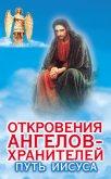 Путь Иисуса - Гарифзянов Ренат Ильдарович
