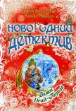 Замок Dead-Мороза - Кащеев Кирилл