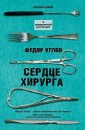 Сердце хирурга - Углов Федор Григорьевич
