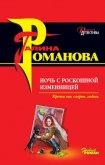 Ночь с роскошной изменницей - Романова Галина Владимировна