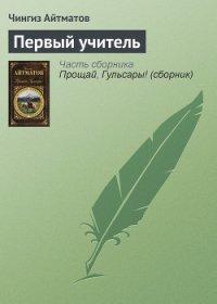 Первый учитель - Айтматов Чингиз Торекулович