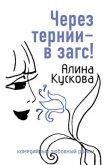 Через тернии – в загс! - Кускова Алина