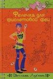 Фенечка для фиолетовой феи - Лубенец Светлана