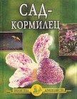 Сад – кормилец - Дубровин Иван