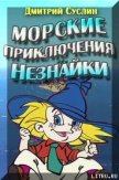 Морские приключения Незнайки - Суслин Дмитрий Юрьевич