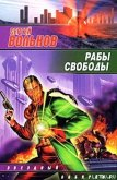 Рабы свободы - Вольнов Сергей