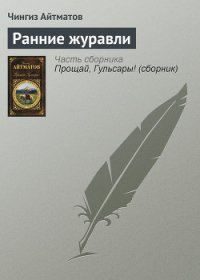 Ранние журавли - Айтматов Чингиз Торекулович