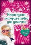 Снежное свидание - Щеглова Ирина Владимировна